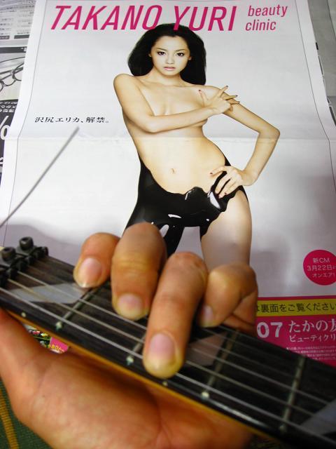 ハードデイズナイト ギター コード 沢尻エリカ