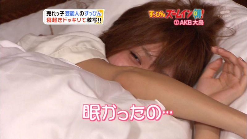 大島優子 寝起きスッピン画像