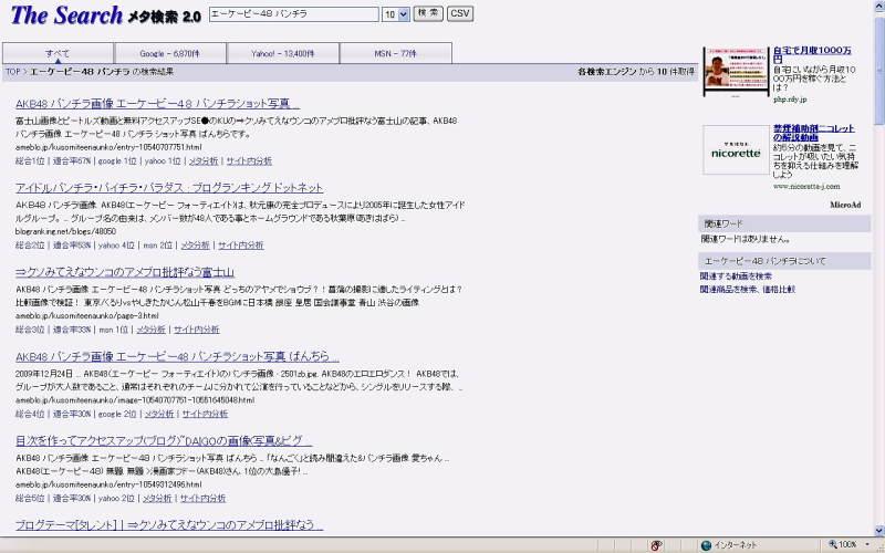 ⇒AKB48検索結果<br />