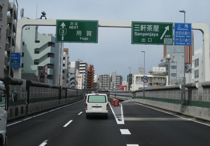 首都高渋谷線三軒茶屋