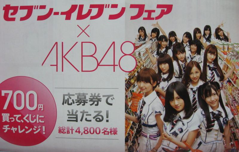 セブン-イレブン×AKB48