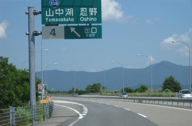 東富士五湖道路12山中湖出口