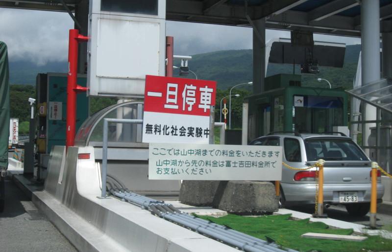 東富士五湖道路2須走料金所