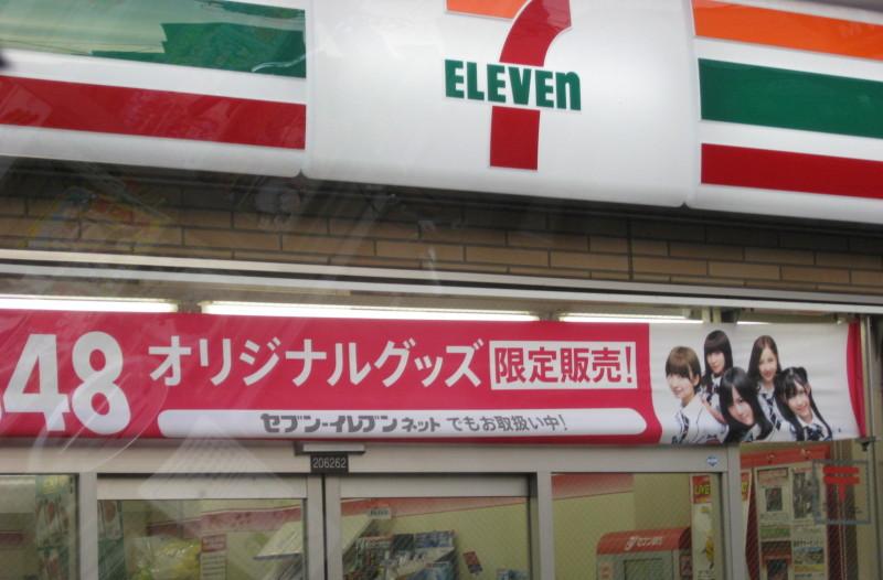 セブンイレブン×AKB48