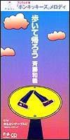 斉藤和義/歩いて帰ろう シングルCDジャケ画像