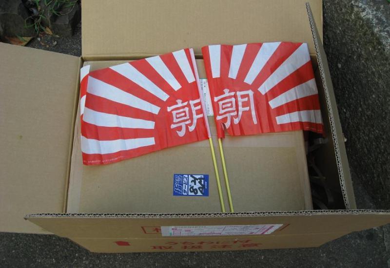 朝日新聞 高校野球 旗