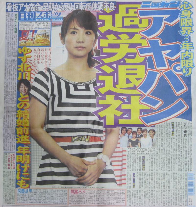 高島彩アヤパン めざましテレビ卒業 新聞