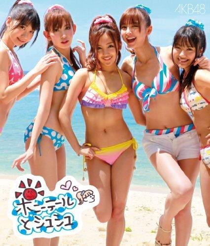 AKB48 ポニーテールとシュシュ 水着ジャケ 篠田麻里子