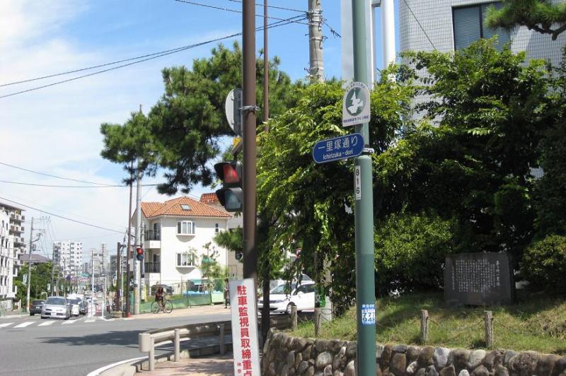 東海道一里塚 茅ヶ崎