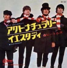 ビートルズ/イエスタデイ(日本盤シングル。アップル赤盤だとプレミア)