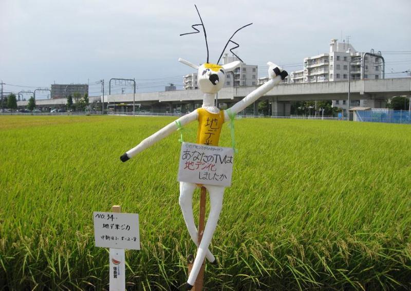 海老名かかし祭り2010 地デジ化