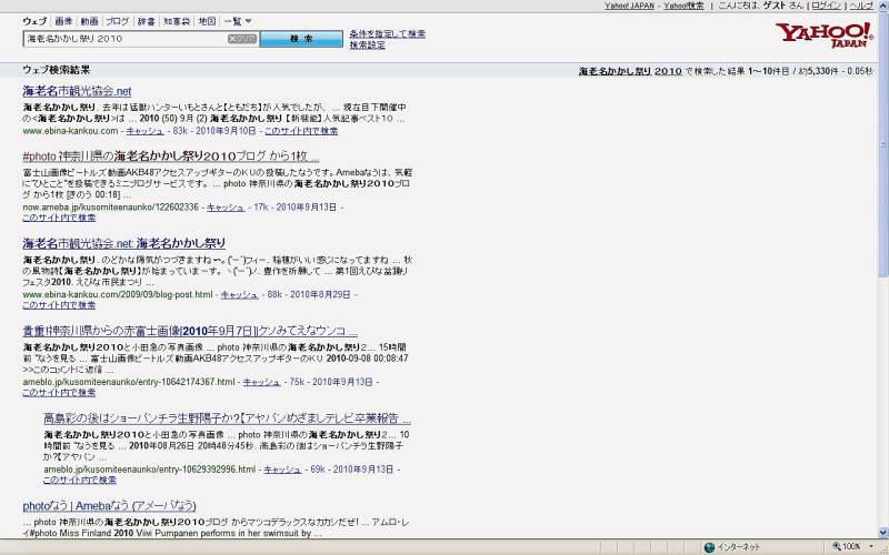 ⇒クソみてえなウンコのアメブロ批評AKB富士 ヤフー検索