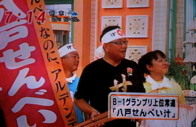 八戸せんべい研究所・事務局長 木村 聡さん めざましテレビ