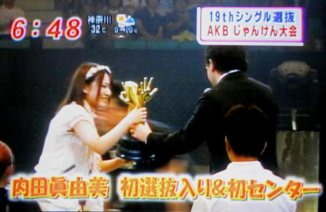 AKB48の「19thシングル選抜じゃんけん大会」で勝ち抜いた内田眞由美