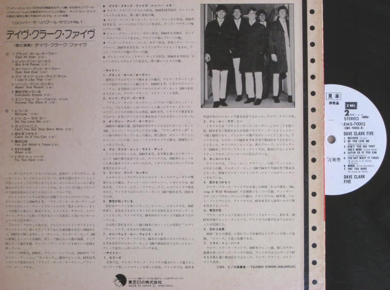 DAVE CLARK 5 デイブ・クラーク・ファイブ 日本編集ベスト盤レコードの画像