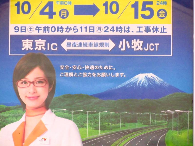 上戸彩東名高速集中工事画像