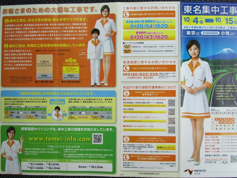 上戸彩画像満載の東名集中工事パンフレット