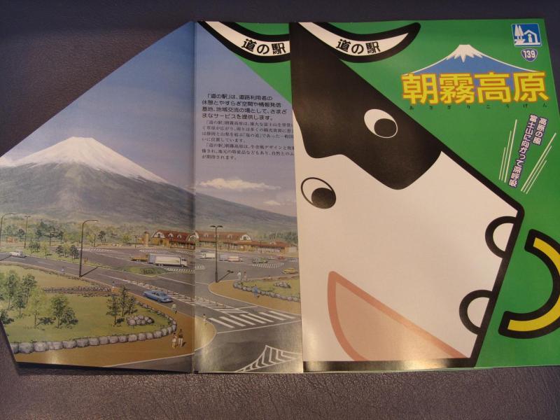 道の駅 朝霧高原のパンフレット 牛