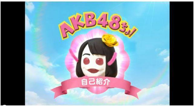 AKB48ちょ☆ショートコンちょ☆自己紹介画像
