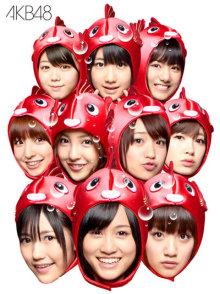 AKB48 逃した魚