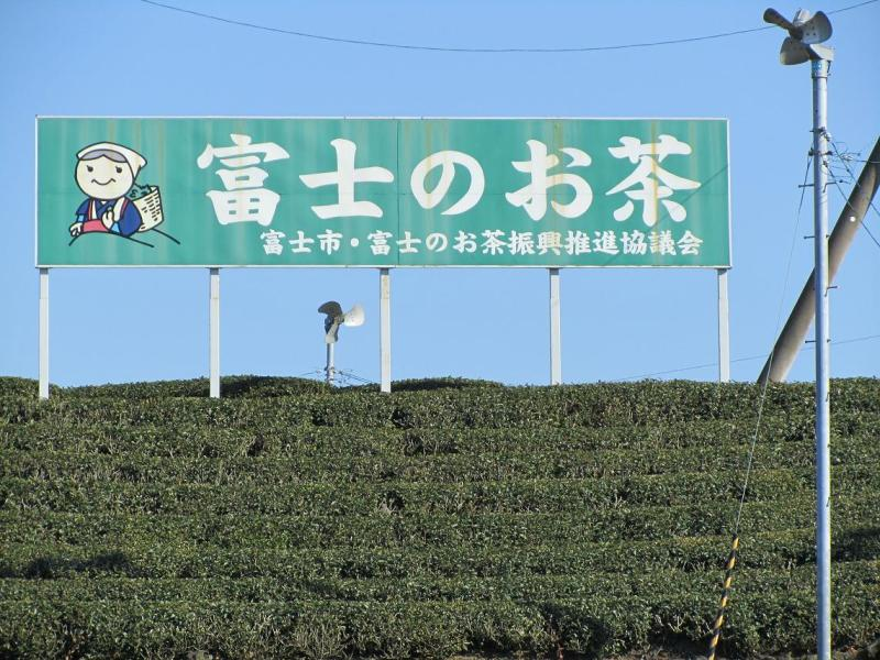 富士のお茶 看板