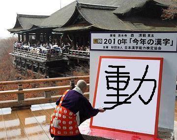 2010年を表す漢字 画像