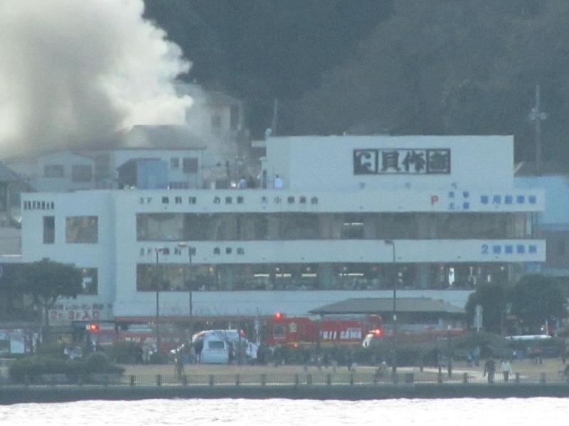 火事 江ノ島 2011元日画像