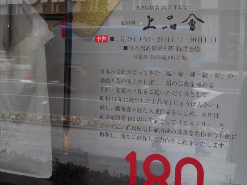 日本橋高島屋画像