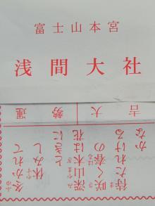 富士宮 富士山本宮浅間大社 おみくじ