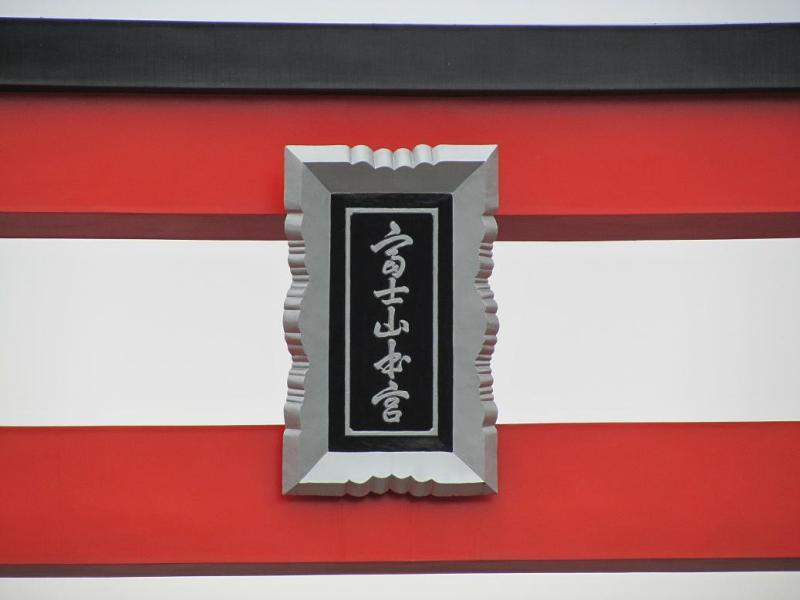 富士宮市街地にある富士山本宮浅間大社