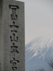 富士宮市 富士山本宮浅間大社