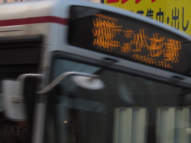武蔵小杉 バス
