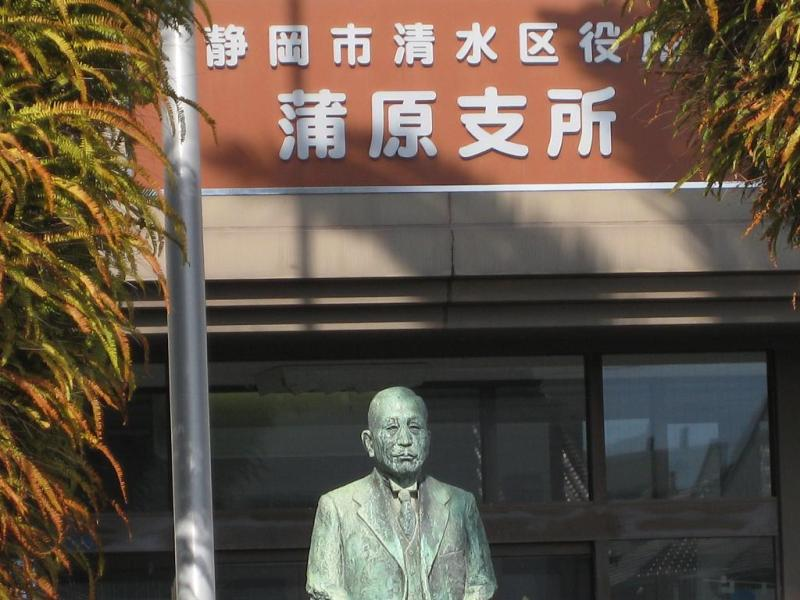 蒲原町役場 銅像