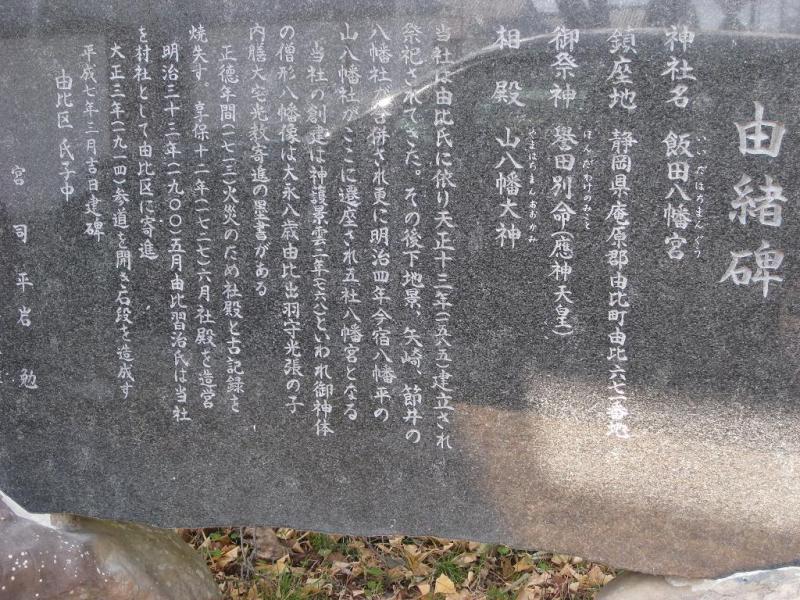 由比 飯田八幡宮