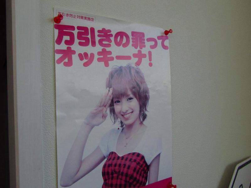 南明奈 万引きポスター