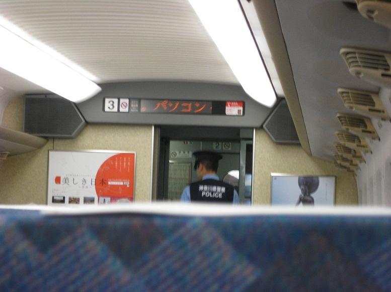 神奈川県警察in東海道新幹線